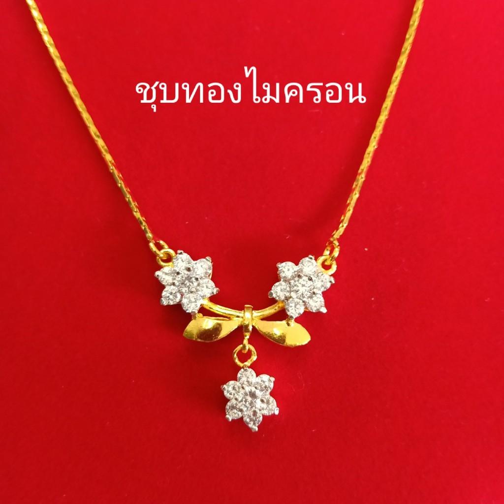 สร้อยคอ เพชร cz ห้อยมะลิ 3 ดอก ชุบทองไมครอนหน้าขาว และทองคำขาว ราคาพิเศษ