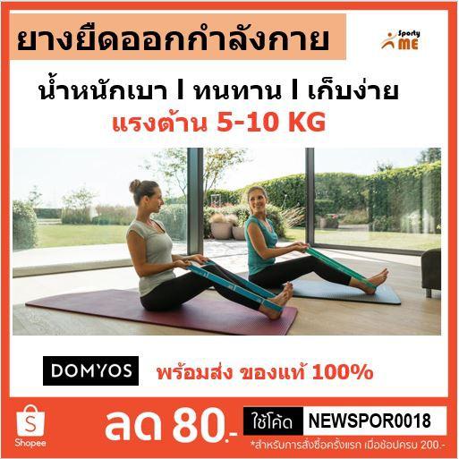 ยางยืดออกกำลังกาย แรงต้าน 5-10 kg Domyos แท้ 💯%