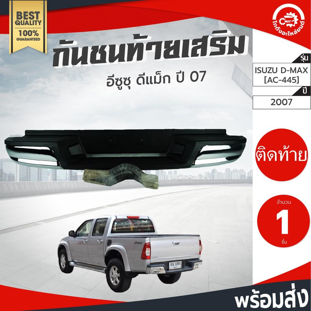 กันชนท้ายเสริม อีซูซุ ดีแม็ก ปี 2007 KVA bumpers ISUZU D-MAX 2007[AC--445] กันชนหลัง โกดังอะไหล่ยนต์ อะไหล่รถยนต์