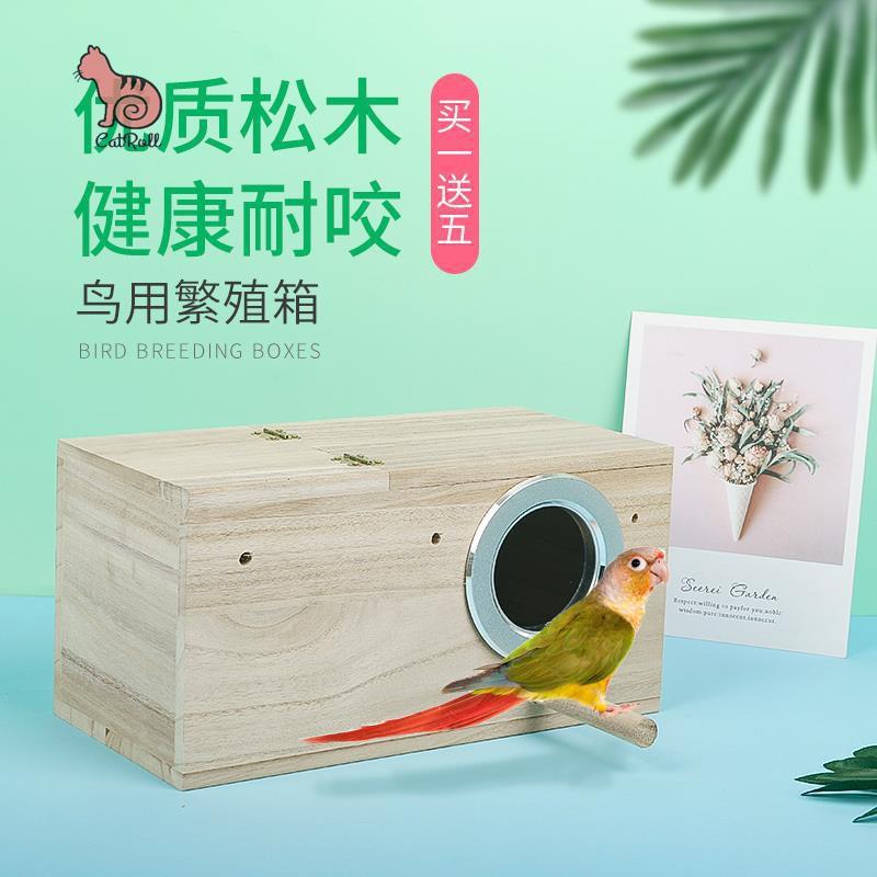 Xingxing กล่องเพาะพันธุ์นกไม้เนื้อแข็งผิวเสือดอกโบตั๋นนกแก้วตู้ฟักไข่นกอุปกรณ์จัดส่งฟรี