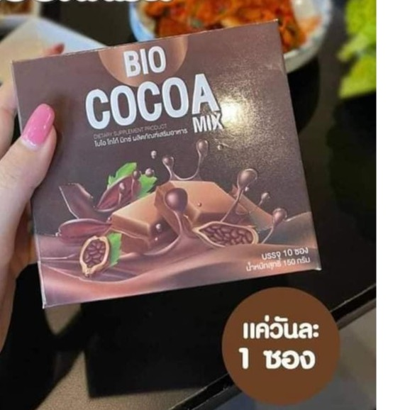 BioCocoa Mix ไบโอโกโก้  ของแท้💯%  โกโก้ลดน้ำหนัก **1กล่องมี 10ซอง**