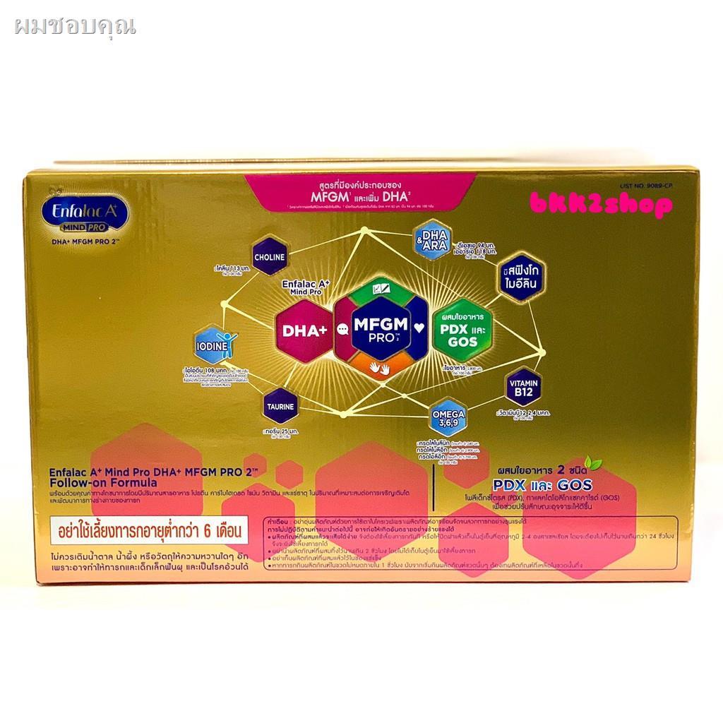 สะดวกสบาย♛✒นมผงEnfalac A+Mind Pro สูตร2 ขนาด 3850 กรัม (1กล่อง บรรจุ 550 กรัม จำนวน 7 ซอง)