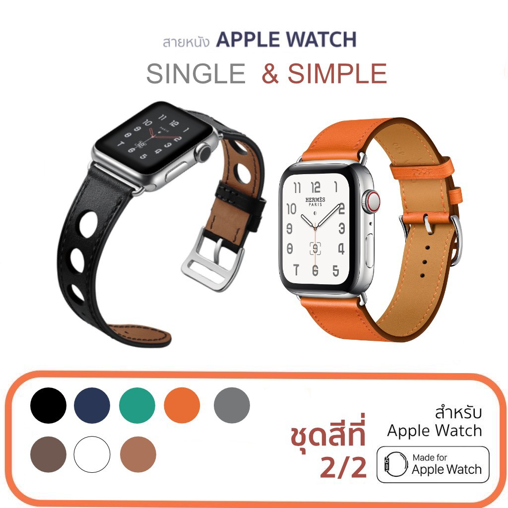 สาย applewatch แท้ สาย applewatch [ชุดสีที่ 2/2] สาย Apple Watch หนัง Single & Simple Tour
