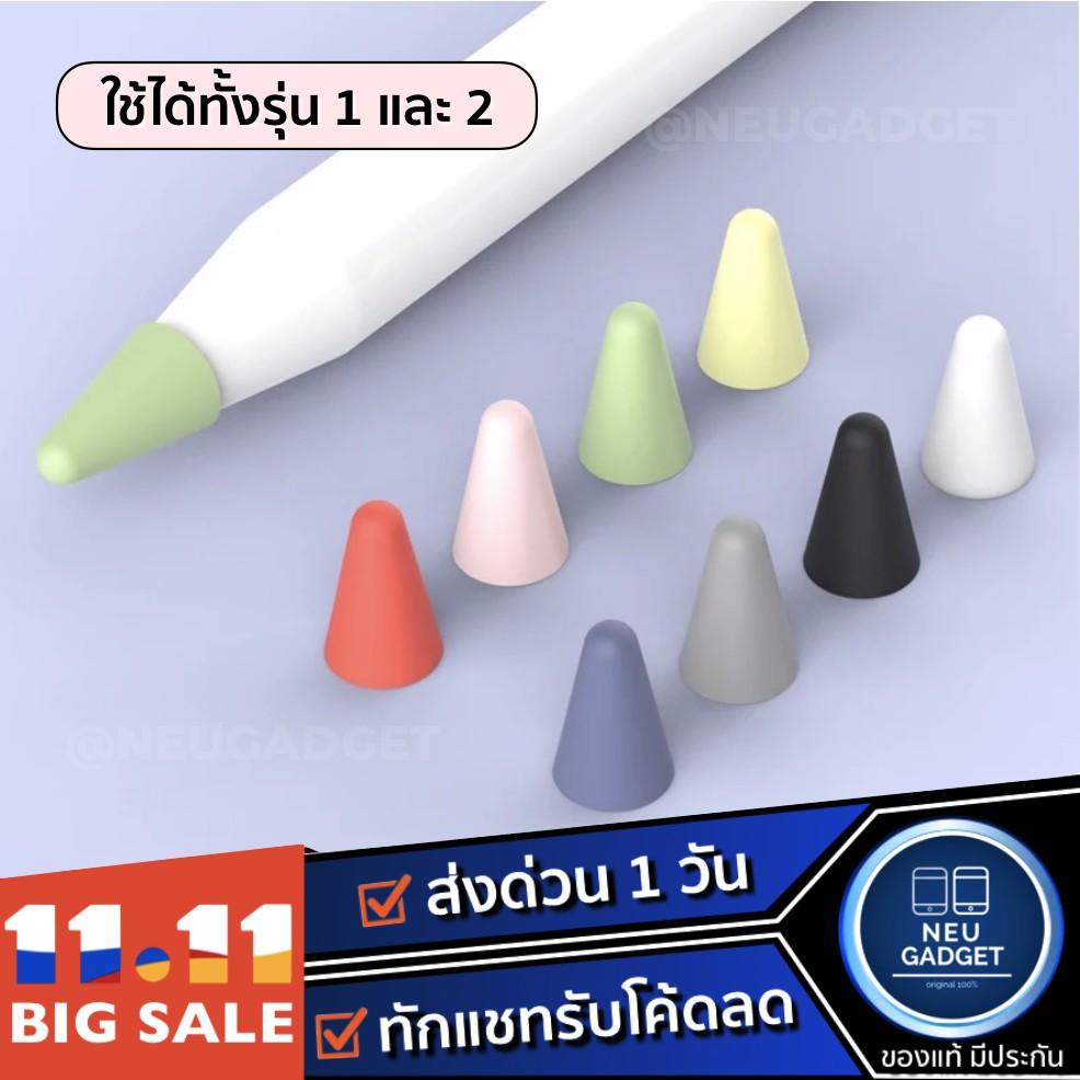 เคสหัวปากกาสำหรับ Apple Pencil 1/2 ปลอกซิลิโคนหุ้มหัวปากกา ปลอกซิลิโคน เคสซิลิโคน หัวปากกา จุกหัวปากกา case tip cover