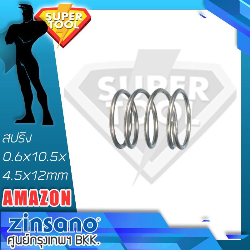 Zinsano สปริง0.6 เครื่องฉีดน้ำ AMAZON SPRING02 AZ76 ของแท้CHINA