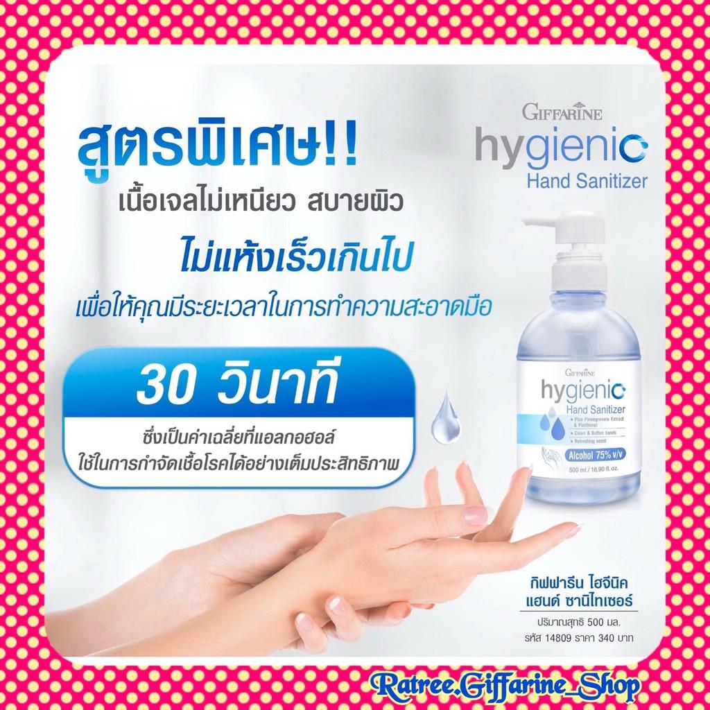 เจลล้างมือ เจลล้างมือแอลกอออล์ 75% เจลล้างมือ กิฟฟารีน hygienic hand Sanitizer Gel ถนอมมือ มือไม่แห้ง ขนาด 500 มิลลิลิตร