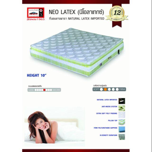 ( ส่งฟรี ) ที่นอนยางพารา แท้ 100% - LUCKY