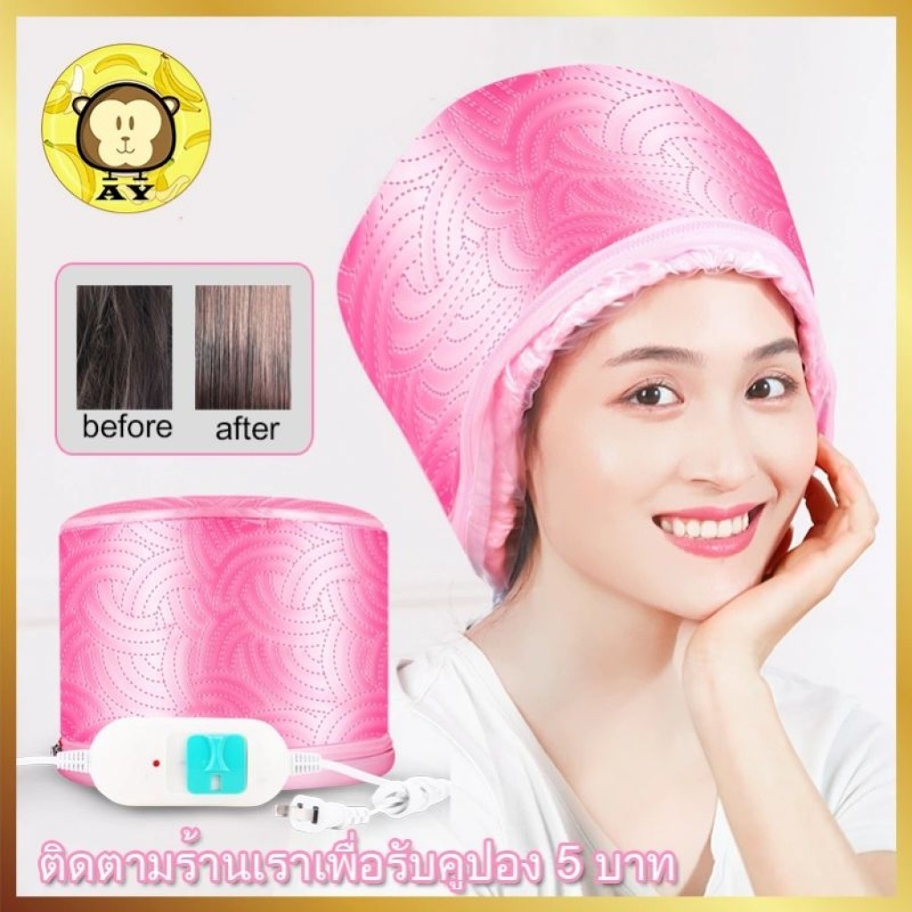 หมวกอบไอน้ำ สีชมพู หมวกอบไอน้ำระบบไฟฟ้า หมวกอบไอน้ำที่บ้าน ถนอมเส้นผม รุ่น THERMO CAP TV Electric Heating Hair Thermal T
