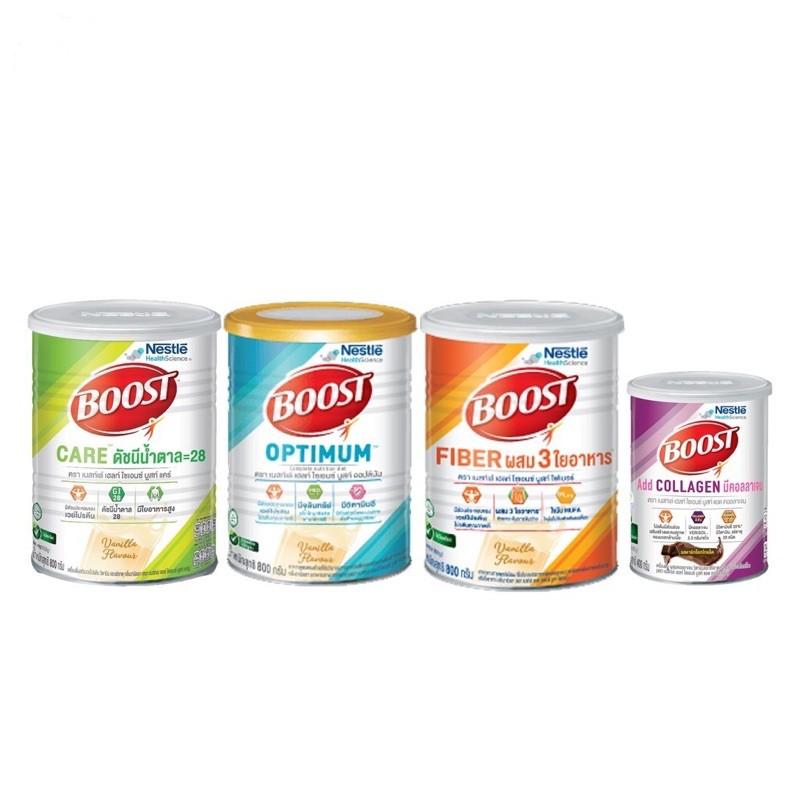 ของแท้100%Nestle Boost optimum/Boost care/Boost Flber ขนาด 800 g/BoostCollagen400g(จำกัดการส่งสินค้าแค่2กระป๋องต่อครั้ง)