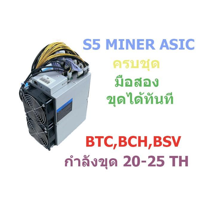 เครื่องขุด ASIC  S5 miner กำลังขุด 20-25TH มือสองพร้อมใช้งาน  ขุดเหรียญ  BTC  BCH  BSV ครบชุด ขุดได้ทันทีไม่ต้องซื้ออะไร