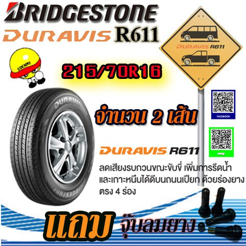 Dยางรถยนต์ BRIDGESTONE ขนาด 215/70R16 รุ่น DURAVIS R611 จำนวน 2 เส้น แถมฟรีจุ๊ปลม 2 ตัว