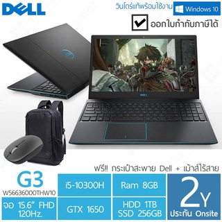 Dell Gaming Notebook G3 W56636000THW10 15.6 FHD 120Hz/i5-10300H/GTX1650/8G / SSD 256G+1TB/Win10/2Y onsite