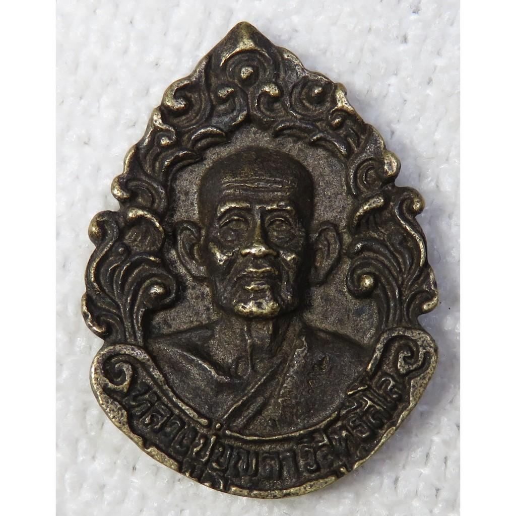 เหรียญหล่อ หลวงปู่บุญตา วัดพระธาตุบุญตา อ.มหาชนะชัย จ.ยโสธร ฉลองพระธาตุบุญตา ปี 2541
