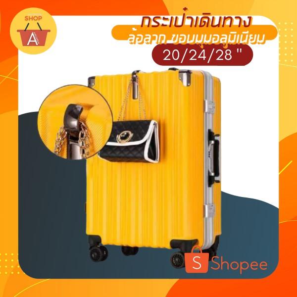 กระเป๋าเดินทาง FashionLuggage ขนาด 20/24 นิ้ว วัสดุABS+PC แข็งแรงทนทาน กระเป๋าเดินทางล้อลาก