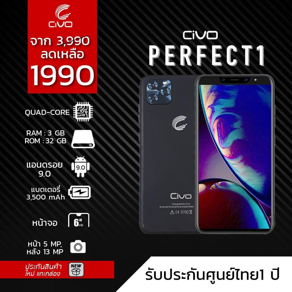 มือถือสุดคุ้ม CIVO Perfect 1 ราคา 1990 แรม 3 รอม 32 มีประกัน 1 ปี