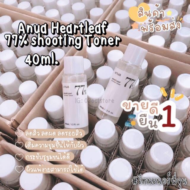 พร้อมส่ง โทนเนอร์พี่จุน Anua Heartleaf 77% shooting Toner  ขนาด40ml. /250ml.