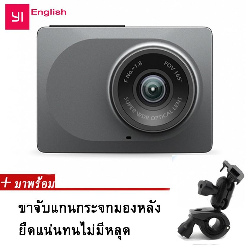 Xiaomi Yi Dash Cam กล้องติดรถยนต์ Full HD 1080P ADAS Wi-Fi เมนูอังกฤษ + ขายึดกล้องติดแกนกระจกมองหลัง