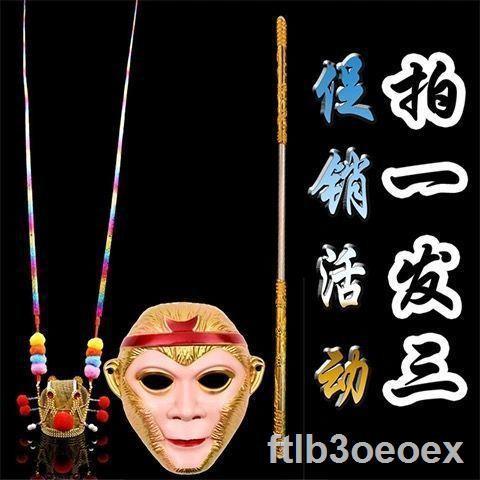 ราคาถูก✎✸ของเล่นส่องสว่างของเด็ก Sun Wukong Qi Tian Dasheng อัตโนมัติกล้องส่องทางไกลทองคำขาวหน้ากากเพื่อบูธของเล่นกลางแ