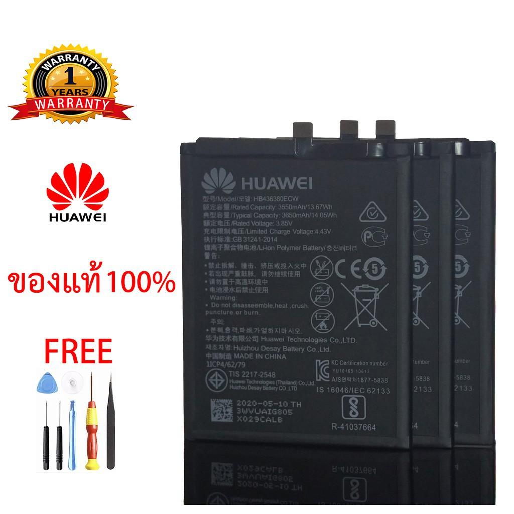ฝาครอบป้องกันโทรศัพท์มือถือ 、แบตสำรอง、สายข้อมูล ☛แบตเตอรี่หัวเว่ยแท้ทุกรุ่น Battery Huawei Nova2i/3i/Y9/MT9/MT8/MT20/MT2