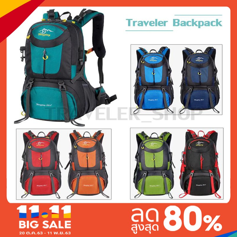 Traveler_Shop กระเป๋า Backpack 50 L กับ 60 Lกระเป๋าเป้ กระเป๋าเดินทาง กระเป๋าท่องเที่ยว สีสวย งานดีมาก