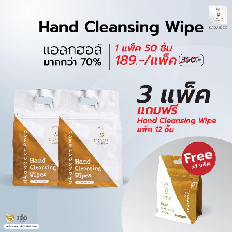สินค้าเฉพาะจุด、ผ้าเช็ดทำความสะอาด、เจลล้างมือเด็ก、แชมพูเด็ก、เจลอาบน้ำเด็ก🔥Hand Cleansing Wipes🔥 ทิชชู่เปียก เช็คทำความส