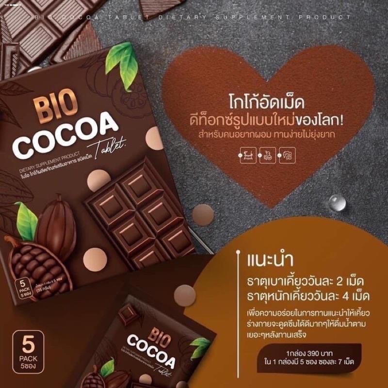 ✗[แบบเม็ด] โกโก้ดีท็อกซ์ อัดเม็ด BIO COCOA Tablet