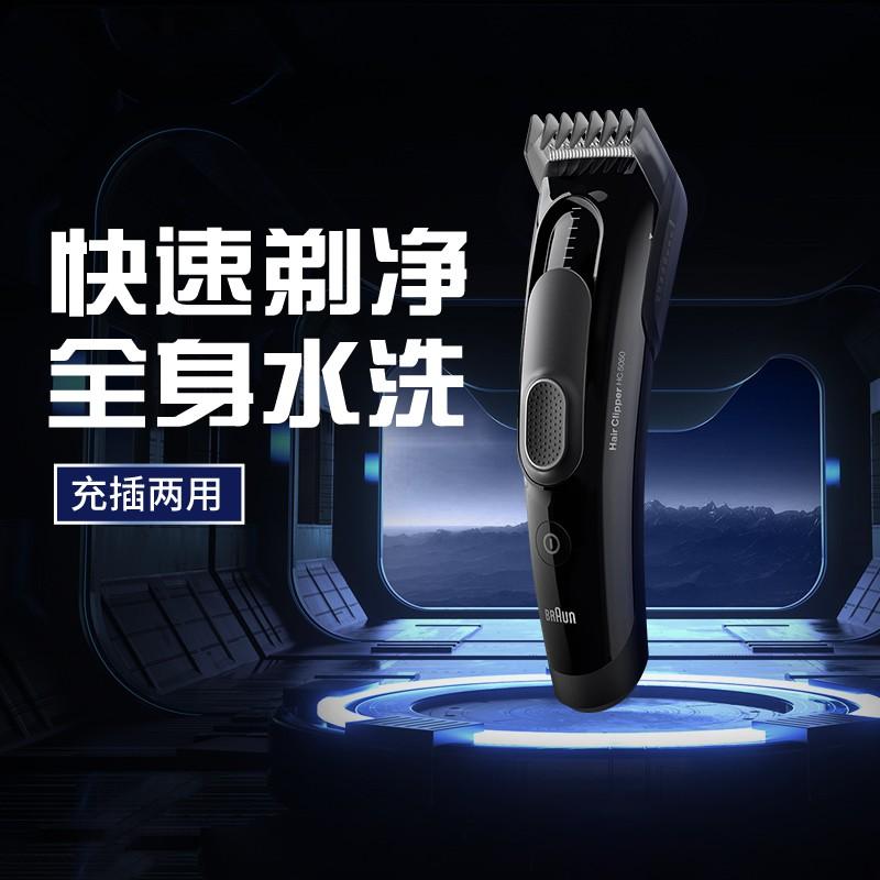 Braun hair clipper ครัวเรือนผู้ใหญ่เด็กไฟฟ้าผม clipper มีดโกนผมไฟฟ้า clipper ผมไฟฟ้า HC5050