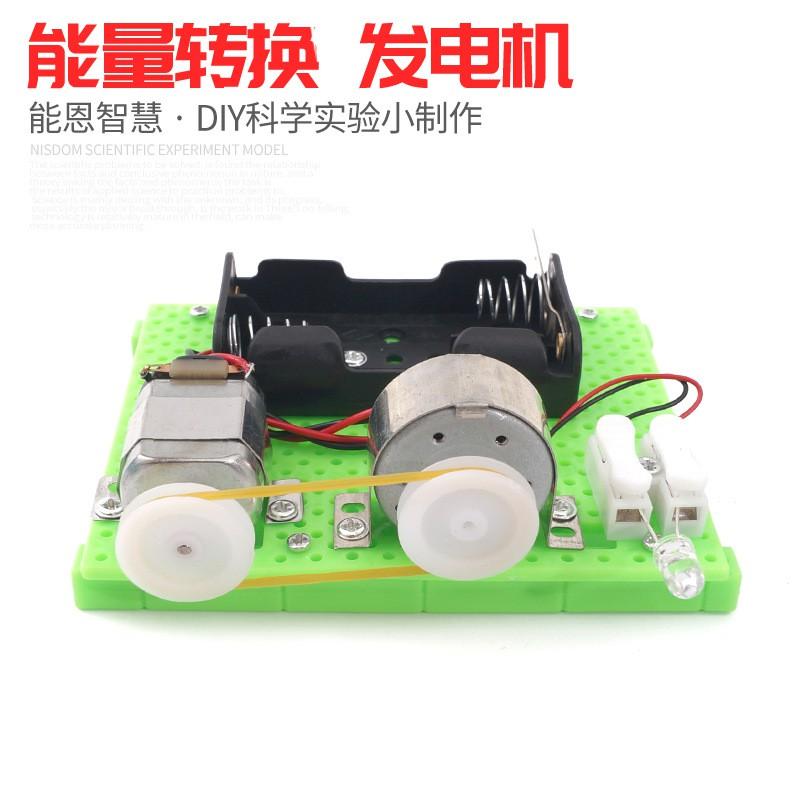 ชุดอุปกรณ์มอเตอร์เครื่องปั่นไฟวิทยาศาสตร์ Diy