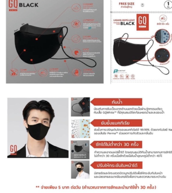 (แถมผ้าปิดจมูกผ้า 1 ผืน) GQ BLACK ผ้าปิดจมูก กันน้ำ หน้ากว้าง สวมสบาย // GQ Washable Mask