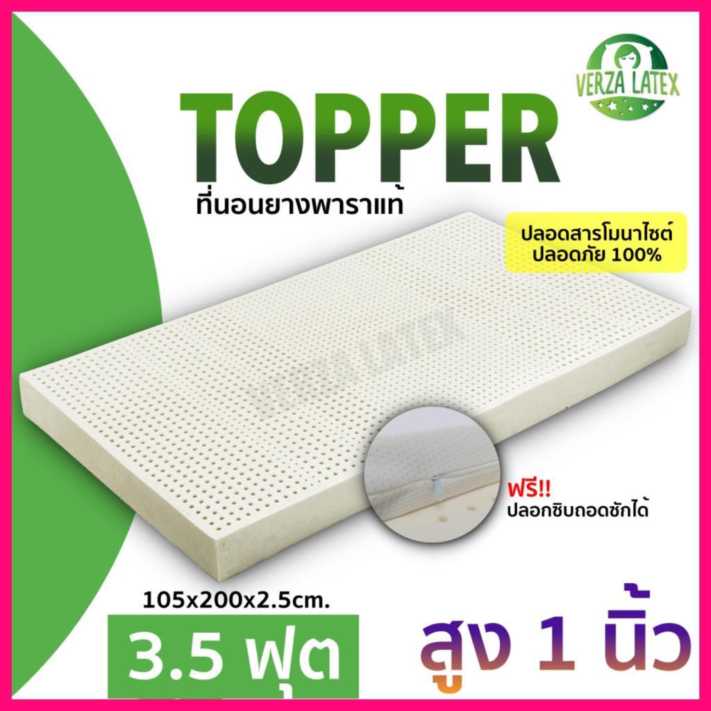 ที่นอนยางพารา แท้100% กันไรฝุ่น ขนาด 3.5ฟุต สูง 1 นิ้ว (สามารถใช้เป็น Topper ยางพารา ได้) ไม่ยุบ ไม่หักงอ แถมปลอกถอดซักไ
