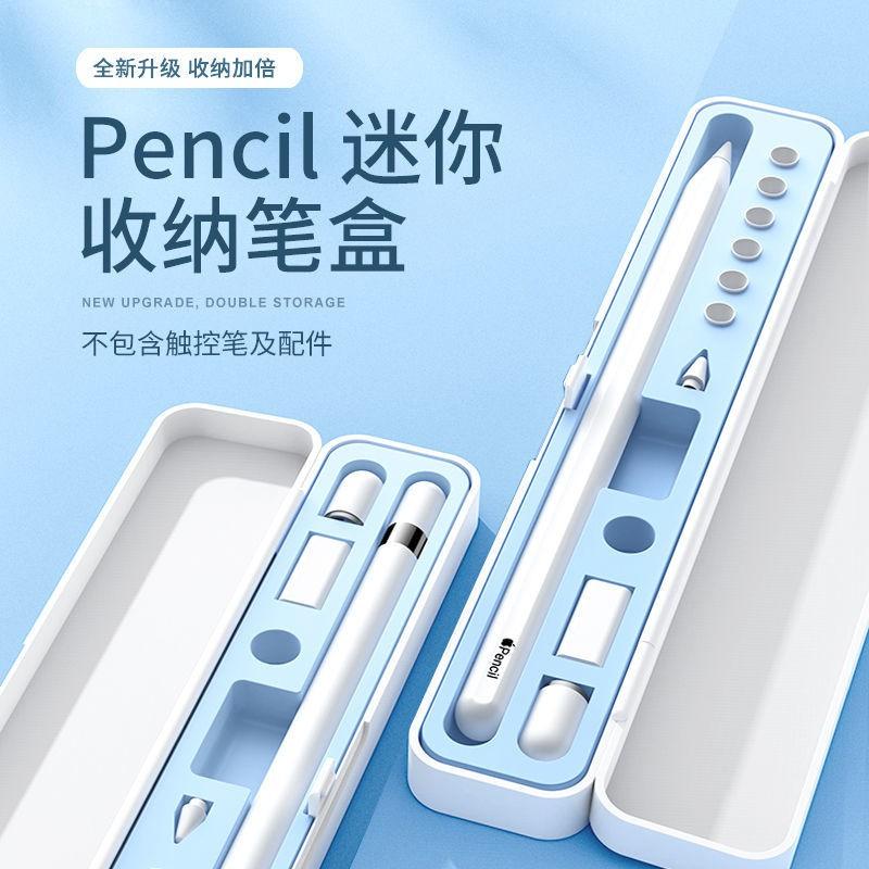 【เคสไอแพด】【ปลอกกันกระแทก】ↂ◑☈Applepencil pen case Apple pen 1 generation 2 second generation protective cover storage box