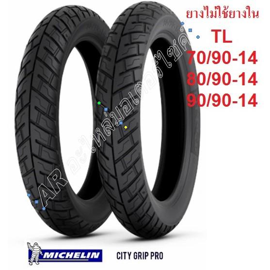 ยางนอก michelin city grip pro  ยางรถมอเตอร์ไซค์ TL ยางไม่ใช้ยางใน ใส่รถรุ่น PCX  90/90-14 , 100/90-14