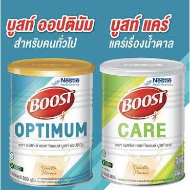 🔥หมดอายุปี2022🔥Nestle BOOST OPTIMUM / CARE 800 g / collagen บูสท์ ออปติมัม อาหารสูตรครบถ้วน เวย์โปรตีน***