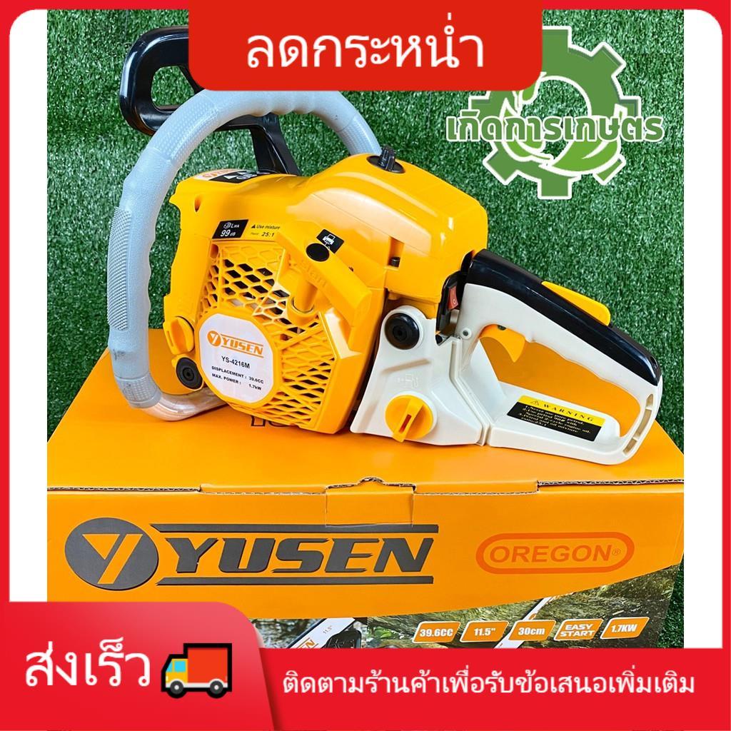 สินค้าของคนไทย 👕เลื่อยยนต์👕 เลื่อยยนต์ เลื่อยโซ่ Yusen YS-4216M (พร้อมของแถม)