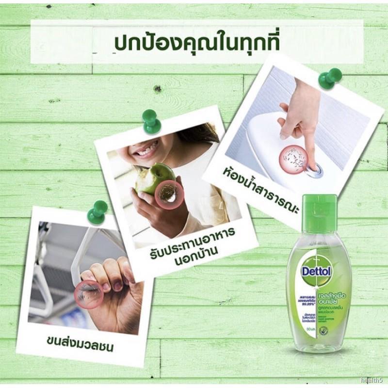 ✔️✑❤️แท้💯%❤️Dettol เจลล้างมือแอลกอฮอล์ 70%(ขวดพกพา 50 mL)❤️หมดอายุ 03/22❤️ราคาต่อ 1 ชิ้น📌📌📌