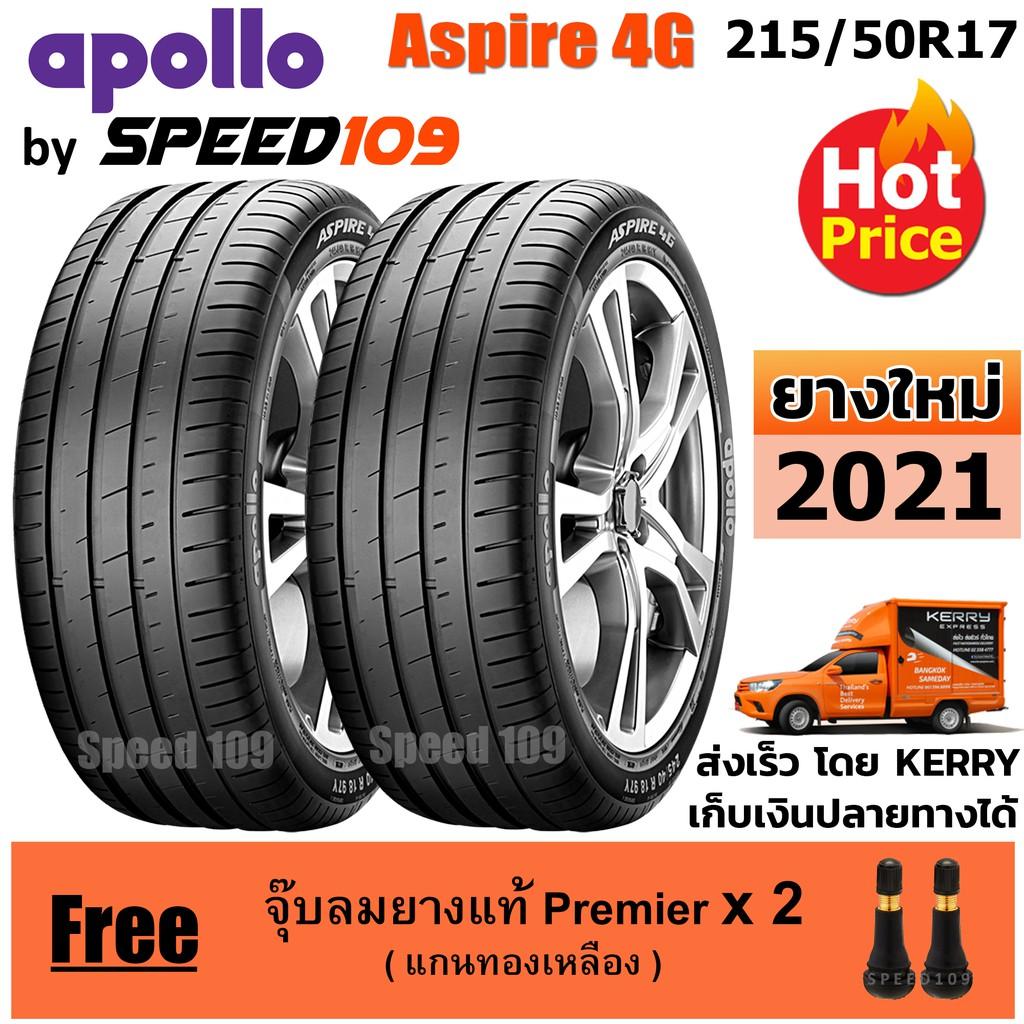 APOLLO ยางรถยนต์ ขอบ 17 ขนาด 215/50R17 รุ่น Aspire 4G  - 2 เส้น (ปี 2021)