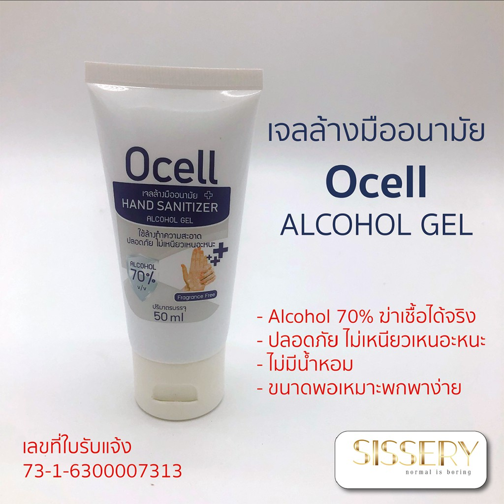 สู้ไวรัส! มีของพร้อมส่ง เจลล้างมือ ขนาดพกพา 50 ML Ocell ALCOHOL 70% Alcohol gel hand ฆ่าเชื้อโรคได้จริง