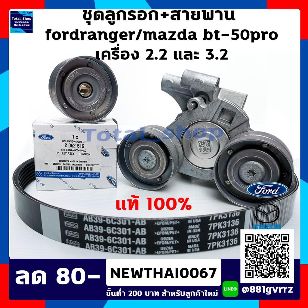 ชุดลูกรอกสายพาน Ford ฟอร์ดเรนเจอร์ / มาสด้า บีที 50 โปร Ford Ranger/Everest/Mazda BT-50Pro ใส่ได้ตั้งแต่ ปี 2012-2020