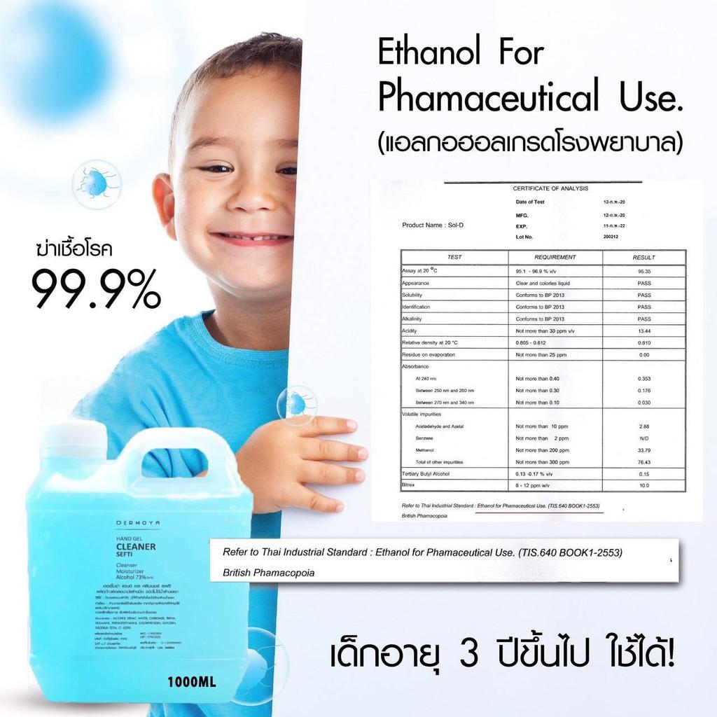 เจลล้างมือแอลกอฮอล์เด็ก73%