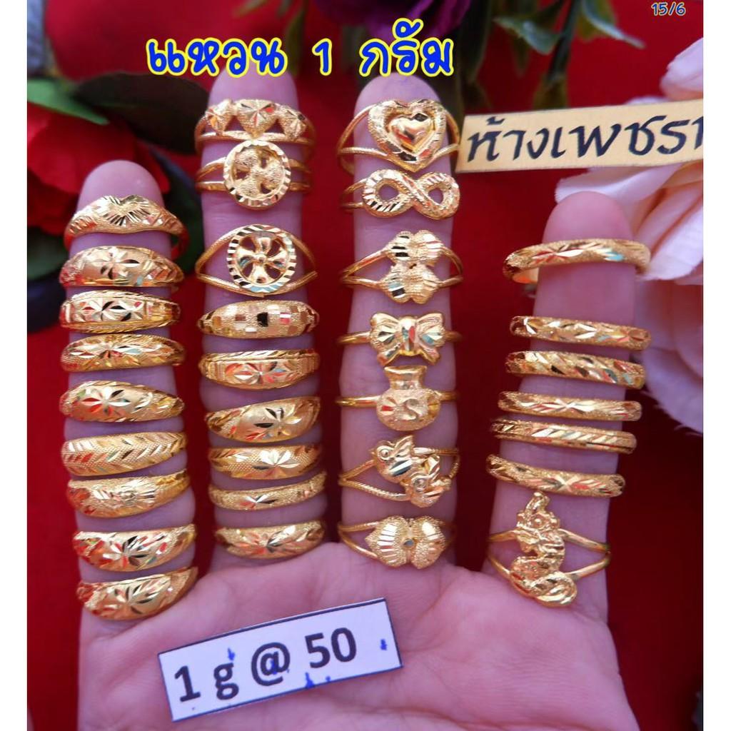 แหวน 1 กรัมทอง96.5% ไซด์48-61 โปรดแจ้งไซด์ ทางข้อความแชท ราคาพิเศษ 2099 บาท มีใบรับประกัน