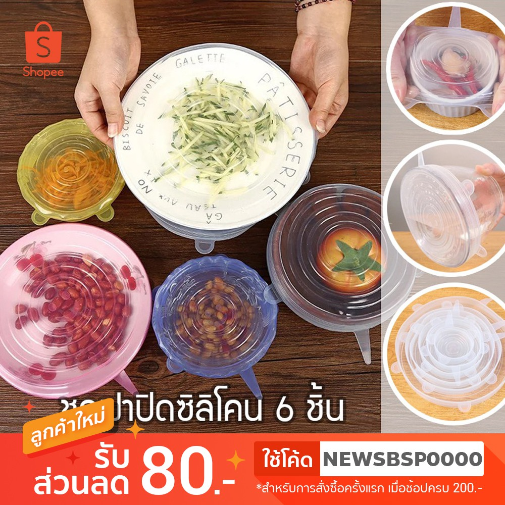 2pcs Reusable Silicone Food Wrap Seal Vacuum Cling Film Fresh Keeping Home sa