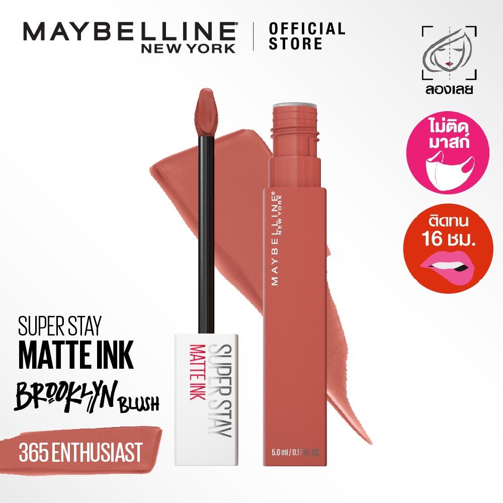 เมย์เบลลีน ซุปเปอร์สเตย์ แมทอิ้งค์ ลิควิดลิปสติก5มล.ลิปจูบไม่หลุด16ชม.maybelline Superstay Matte Ink(ลิปติดทน,ลิปกันน้ำ).