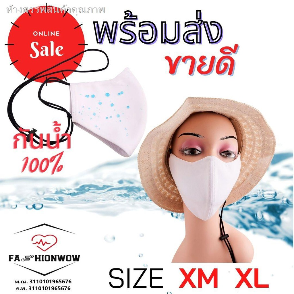 ผ้าปิดจมูกกันน้ำ◎😷 กันน้ำ 100% ♨️ ผ้าปิดจมูก2ชิ้น (สีขาว) (L+M) มีช่องใส่แผ่นกรอง ปรับสายได้ ทรง 3D ซักซ้ำได้ สวมใส่ส