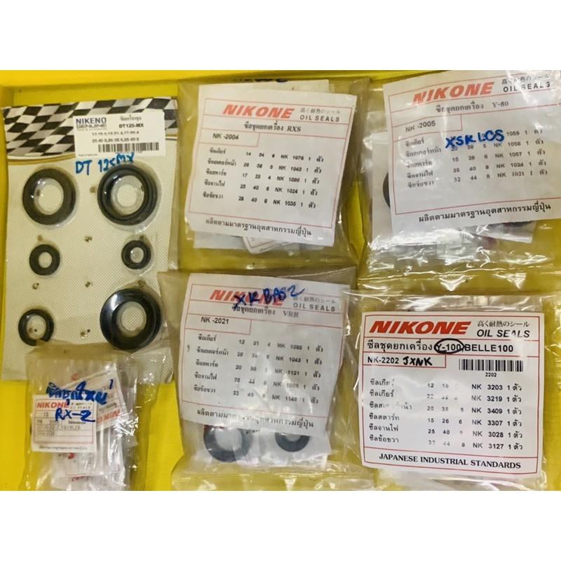 ซิลชุดใหญ่ทั้งเครื่อง Yamaha DT125MX, RX-Z, RX-S, VR-R, Y100/Belle100, Y80