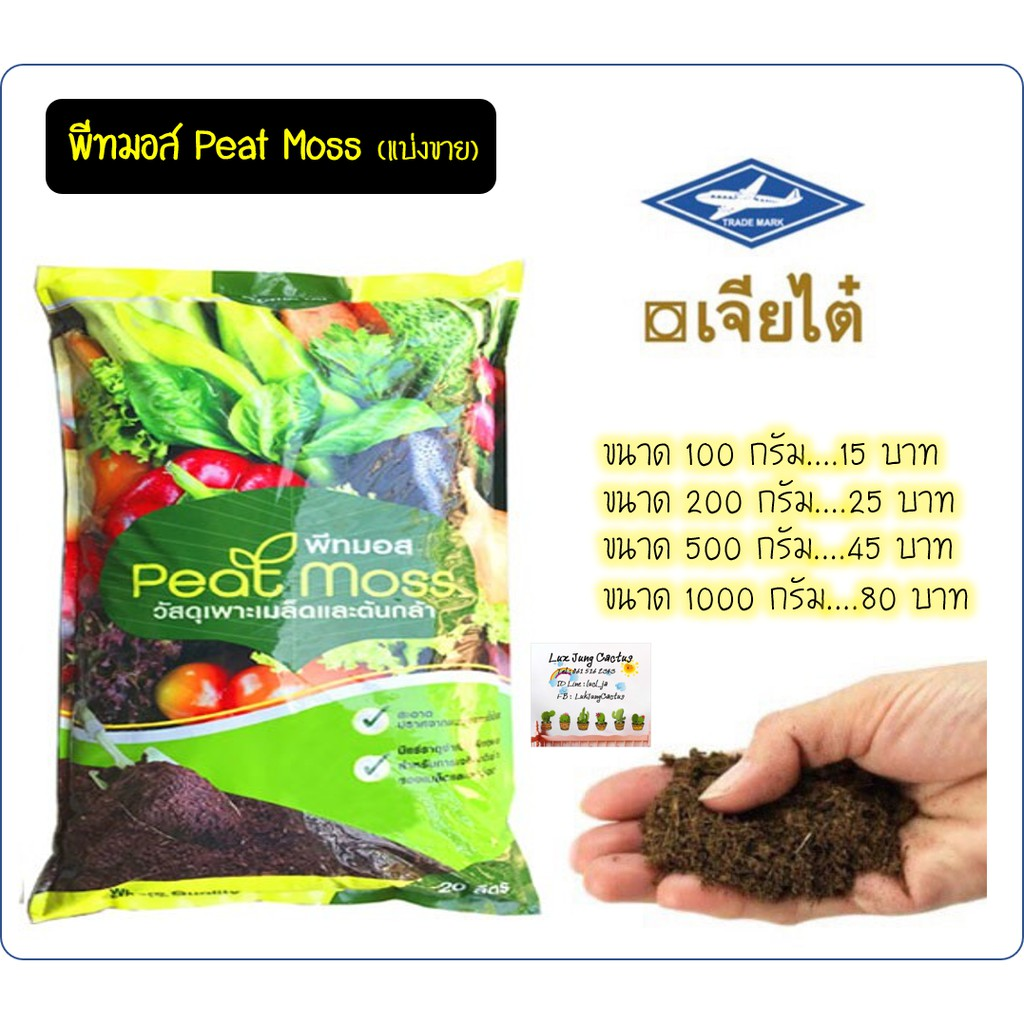 เจียใต๋ พีทมอส Peat moss (แบ่งขาย) วัสดุปลูกที่ดีที่สุด สำหรับการเพาะเมล็ด หรือผสมในดินปลูกกระบองเพชร ไม้อวบน้ำ ไลทอป