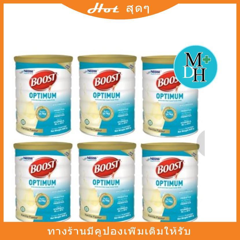 Nestle Nutren Boost Optimum อาหารเสริม นิวเทรน ออปติมัม 800 กรัม 6 กระป๋อง (6X16038)อาหารเสริมเพื่อการออกกำลังกาย
