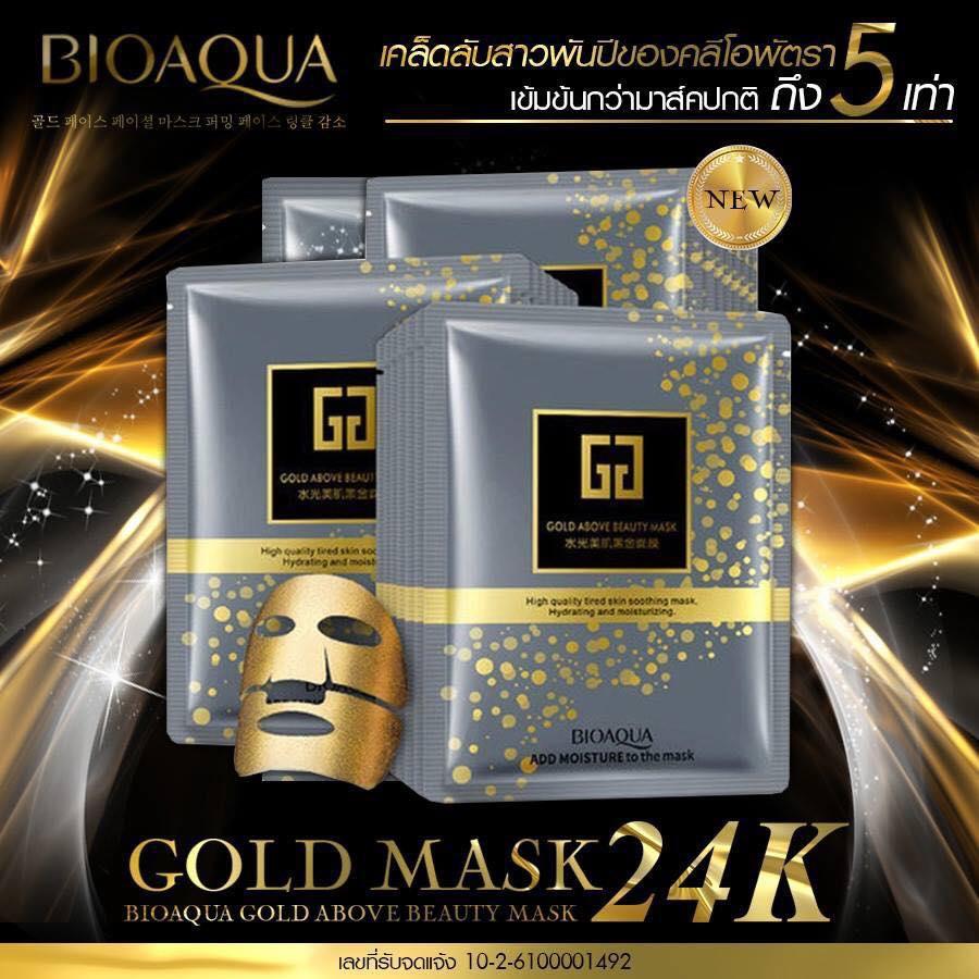 ราคาพิเศษ จำนวนจำกัด Bioaqua Gold Above Beauty Mask - แผ่นมาร์คหน้าทองคำ
