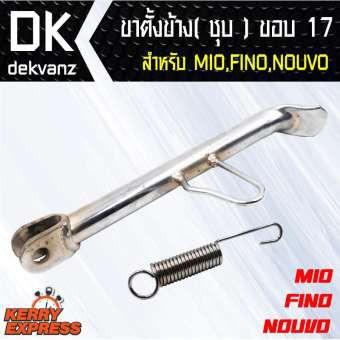 อุปกรณ์แต่งรถมอไซค์ ขาตั้งข้าง ชุบ MIO,FINO,NOUVO ขอบ 17