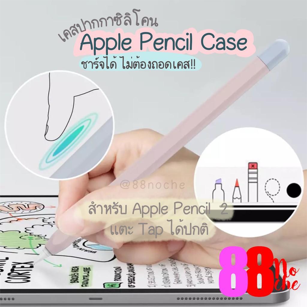 ☞[[พร้อมส่งทุกสี !! ]]  Apple Pencil 1&2 Case เคสปากกาซิลิโคน ดินสอ ปลอกปากกาซิลิโคน เคสปากกา