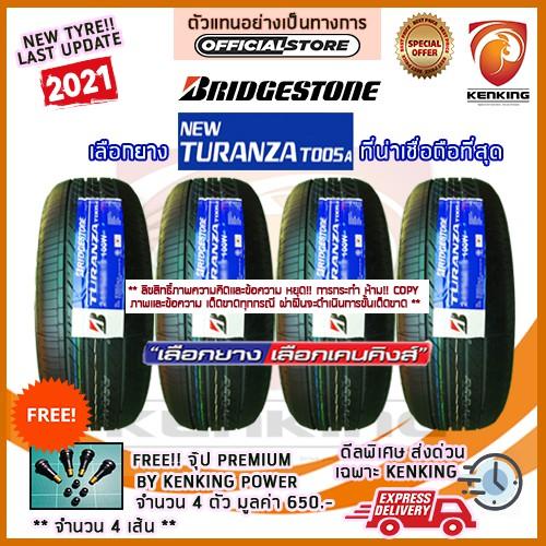 ผ่อน 0%  215/50 R17 Bridgestone TURANZA T005A ยางใหม่ปี 2021 (4 เส้น) ยางขอบ17 Free!! จุ๊ป Kenking Power 650฿